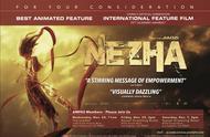 《哪吒》曝奥斯卡公关海报 将报名最佳国际影片
