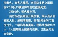 安徽蚌埠新东安大酒店附近发生火灾 现场浓烟滚滚