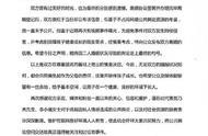李小璐、賈乃亮深夜宣布離婚,官方聲明是11天前寫的?