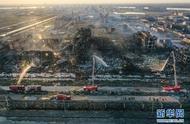 """江苏响水""""3·21""""特别重大爆炸事故调查报告公布"""