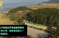 村庄出生率太低,韩国小学招收老奶奶,有一位甚至想读到大学