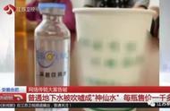 """千元""""生命能量液""""包治百病?7万人上当 传销团伙赚6亿"""