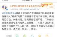 """辟谣!网传""""梅姨""""第二张彩色画像非官方发布信息"""