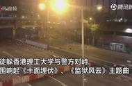 """香港理工大学""""激战"""",正对峙,港警突然给暴徒放了三首歌……"""