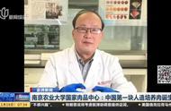 重大突破!南京农业大学国家肉品中心:中国第一块人造培养肉诞生