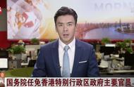 国务院任免香港特别行政区政府主要官员:任命邓炳强为警务处处长