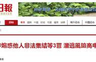 黄之锋又申请保释期间离港,法官拒批:有潜逃风险,可能不回港