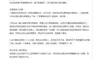 刘阳道歉原文全文完整版 刘阳出轨最新动态消息