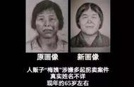 """""""梅姨""""扑朔迷离被拐儿童父亲吁警方公布梅姨新画像"""