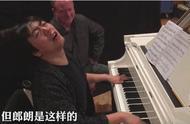 跟郎朗学钢琴,你会学到很多东北话+郎氏形容