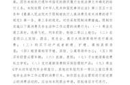 王思聪被北京二院再发限制消费令:此前上海禁令刚取消