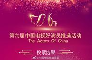 191126 中国电视剧好演员结果公布,肖战入选网剧男演员