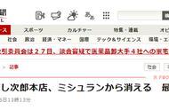 """""""寿司之神""""被米其林""""摘星"""",原因是:不接受普通顾客预约、无评选资格"""