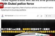 壕!迪拜将买特斯拉电动皮卡作警车 此前已有法拉利、兰博基尼