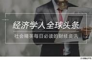 经济学人全球头条:李阳道歉,2020春运购票日历,音悦Tai疑似倒闭