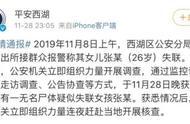 杭州26岁失联女孩确认身亡怎么回事?杭州26岁失联女孩时间线疑点整理