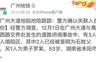 最新!广州地陷3名失联人员身份确认