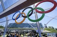 国际奥委会通过决定:奥运会入场式顺序重大调整