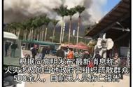 佛山突发山火:千余人疏散,超1600人正向火逆行参与扑救