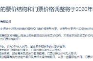 上海迪士尼明年6月票价大调整 全球最便宜迪士尼还在吗