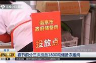 储备肉来了!南京春节前分三次投放1800吨猪肉,最便宜每斤13.6元