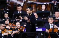 30秒|马云上台指挥《拉德茨基进行曲》 激情表演引现场观众高呼