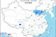 暴雪蓝色预警继续!北京河北等局地有暴雪 积雪可达8厘米以上