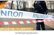 16岁中国女学生在莫斯科学校宿舍死亡