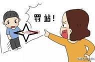 老师罚站学生,到底算不算体罚?