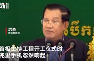 奇妙的缘分!男孩打错电话拨给柬埔寨首相:你是谁?