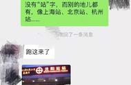 为什么深圳火车站没有站字,这个解释真是令人万万没有想到