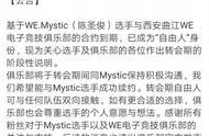 WE官宣Mystic成为自由人 网友:不是WE不要 是大舅子想走了