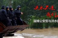 洪水不退,我们不撤,淄博公安誓与洪水抗战到底