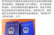 """又一证据!孙杨再发微博:""""血检官""""的行为不仅违规,而且违法"""