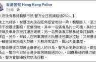 昨日香港警方拘捕逾260人,多起暴力事件被曝光