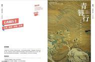《簪中录》将改编成电视剧《青簪行》,网传男女主是吴亦凡和杨紫