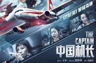《中国机长》票房破10亿,因为两个字