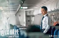 《中国机长》日票房连续5天夺冠,逆袭成功少不了这3大功臣