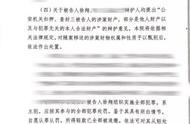徐翔妻子七夕發聲明:蒼天在上 我要離婚