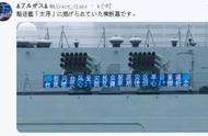 什么操作?台风受灾的日本人,纷纷感谢中国海军