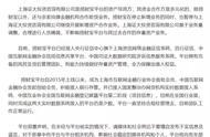 """捞财宝公告回应停业传闻:""""上海证大解聘全部员工""""等说法不实"""