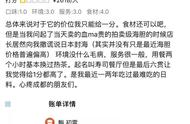 1星差评!王思聪在大众点评给一成都日料店差评,店方:确有此事