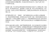 刘阳、半藏森林道歉,阿沁再度发文重申被骗