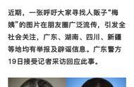 """广东警方回应:""""梅姨""""身份与长相暂未查实"""