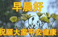 早上醒来,看到我的祝福,希望你每天都精彩,每步都平安、都快乐