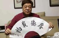 赵忠祥售卖书法一字千元:有市场有需求无可厚非,有何大惊小怪?