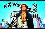 海贼王957话情报:尾田公布罗杰和所有四皇悬赏金,香克斯为40亿
