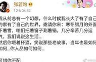 张若昀凌晨发微博秒删,网友猜测与其父亲有关,真相原来是这样
