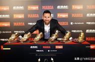 梅西获得第6个欧洲金靴奖!还有十大挑战在等待着他……