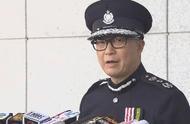 香港警务处处长邓炳强:坚守岗位打击暴力 尽快恢复社会秩序